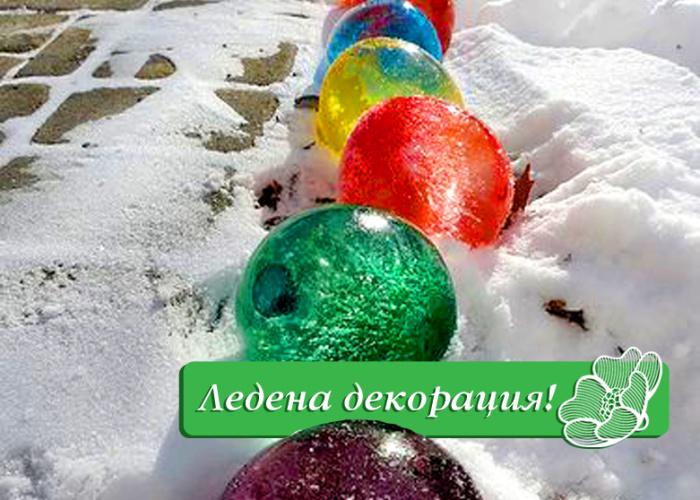 Направи си ледена декорация