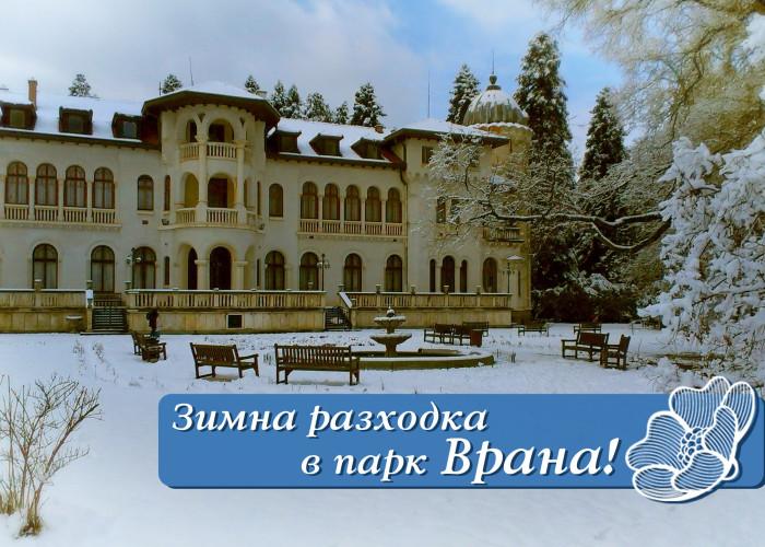 """Зимна разходка в """"Парк Врана"""""""