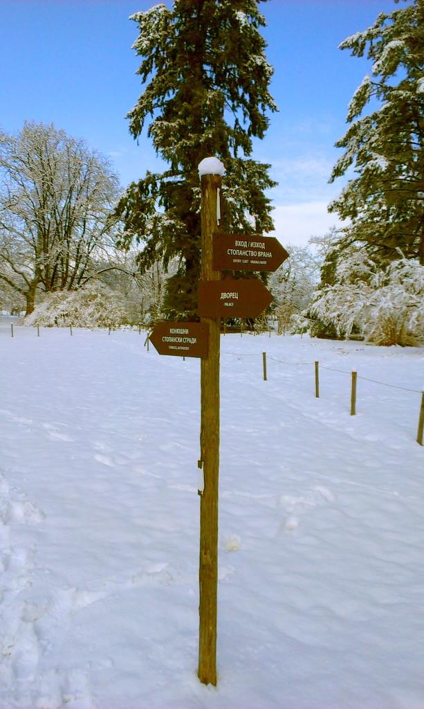 Park Vrana - Парк Врана (2)